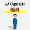 【最新】JAXA本部係員の年収はどのくらいか
