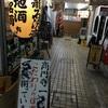 高円寺で日本酒を飲むなら 伏龍石沢亭に行こう