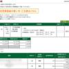 本日の株式トレード報告R3,07,14