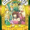 """『ニュクスの角灯ランタン 4 』""""Nyx's Lantern"""" Kan Takahama LEED Publishing Co.Ltd. 読了"""