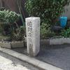 暗越奈良街道 大阪~奈良を歩く その2 (今里~大阪外環状線)
