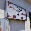 ドライカレーとチキンカツ 草薙駅前 レストラン栄屋
