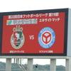 JFL高知ユナイテッドSC対FCマルヤス岡崎戦観戦記(2020.9.6.)