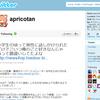 TwitterとApricotによるお気に入り追加機能の連携