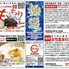 9月28日掲載 神戸新聞で紹介