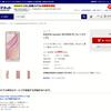 【AKB48・田名部】コジマの太陽でAQUOS sense2が1080円【煩悩108・歪んだ思想】
