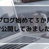 【PV公開】「PVが少ない」と感じてるあなたへ。とある兼業雑記ブログ3か月目の実態!【ブロガー初心者必見】