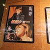 ホテルニュー塩原にて宇都ノ宮晃のショーはなくなり日替わりショーに変更されていました