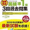 【英検準1級・2017年度第1回】結果・合格!