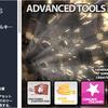 Advanced Tools Mega Pack 大人気アセット5つまとめて半額以下!?破壊や爆破、揺れるロープのリアルな物理系、処理を軽くするLOD、ポリ数カットでローポリ化