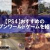 【PS4】おすすめのオープンワールドゲームを紹介!圧倒的グラフィックや自由度の高さが楽しめる!