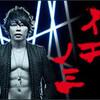 西川貴教のイエノミ!!7/27 ガチ中のガチファンであるベッド・インのちゃんまいに驚くちゃん西