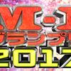 【GYAO!三連単】お笑い好きがネタを観た上でM-1グランプリ2017の順位をガチ予想!