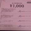 ジェイグループホールディングス(3063)の株主優待