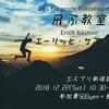 【終了】飛ぶ教室/ケストナー【新宿読書会】