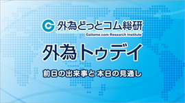 「ドル/円、米政治睨みに」 外為トゥデイ 2020年9月29日号