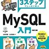 MySQL データベースに関する備忘録