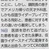 仮面ライダーエグゼイド第2話、第3話ネタバレ!