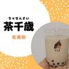 【浦和区】茶千歳【北浦和駅東口のタピオカドリンク専門店】