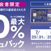イオンカードが新規入会限定で最大10万円のキャッシュバック実施!普段からイオン銀行でおすすめ過ぎなのに!