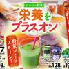 情報 料理紹介 栄養をプラスオン ダイエー 4月2日号