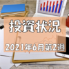【投資状況】2021年6月 第2週