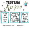 【翻訳記事】テストに対する考え方「Testing Manifesto」