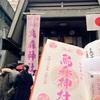 【御朱印プチ情報】烏森神社のひなまつり限定御朱印が無くなる?!