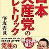 日本共産党のことでYahoo! 知恵袋で質問しました