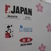 2014年プラハ旅行博Holiday WorldとTop Gastro - 日本も参加 [UA-101945528-1]