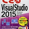 Visual Studio Code Version 1.0 リリース