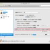 MacでActive Directoryに参加する方法(つづき)