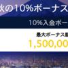 【Milton Markets】秋の特別10%ボーナスキャンペーンをご紹介!