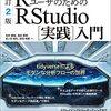 改訂2版 RユーザのためのRStudio実践入門のおすすめポイント