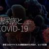 1092食目「糖尿病とCOVID-19」新型コロナウイルスは糖尿病の引き金か、という記事