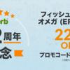 iHerbおすすめオメガ3・DHA・EPAサプリ・チアシードがセールで22%OFF+α