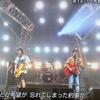 【動画】ズーカラデルがバズリズム(2019年8月17日)に登場!「イエス」を披露!