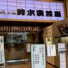 【感想】鈴本演芸場(上野)に初めて寄席を見に行ってきた!