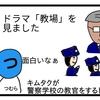 ドラマ教場がおもしろい【4コマ漫画】