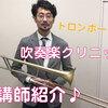 「吹奏楽クリニック」♪講師紹介♪ -トロンボーン編-