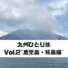 九州ひとり旅Vol.2~鹿児島・桜島編~