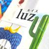 簡単なボードゲーム紹介【luz(ルイス)】