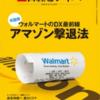 【読書感想】日経ビジネス『アマゾン撃退法ーウォルマートのDX最前線ー』を読んで