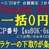 三連休が勝負!iPhone6s一括0円&高額キャッシュバックはdocomoとauが大々的にやってますね!