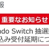 あら~Nintendo switch 抽選販売延期に関してお知らせ