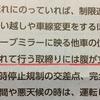 【免許更新なんてオンラインでやればいーじゃんか】 ~ひとことつぶやき~日本よりのちょっとした日常。。 (#夜間走行は基本ハイビーム #優良運転者講習はオンラインに? #新型コロナウィルスによる運転免許証の有効期限の延長は可能)