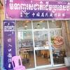 シハヌークビルのちょっと怖めな一角にある「中国馬氏蘭州拉麺」!