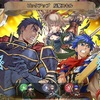 【FEH】召喚結果その86〜さまぁフェーすてぃばる日替わり召喚8/3〜8/6編