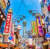 中坊進二が大阪府の魅力を紹介します