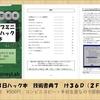 「3日でできたメガドライブミニ 徹底解析・ハック 最速本」をBOOTHに出品しました。